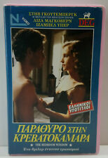 [NK VIDEO] VHS TAPE GREEK MOVIE PAL The Bedroom Window (1987) Steve Guttenberg