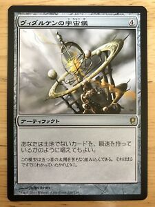Vedalken Orrery Japanese Conspiracy mtg NM