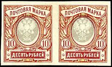 Imperial Russia, pair of Scott# 135, Michel# 125, MLHOG, variety, center shifted