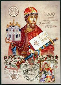 Ukraina-2019 The 1000th anniversary of Prince Yaroslav the Wise FDC3 200 pieces