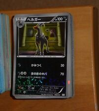 POKEMON RARE JAPANESE CARD HOLO PRISM CARTE 006/015 Hydreigon SZD JAPAN **