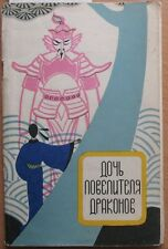 Russian Book China Chinese Story Fairy Tale Kid Ruler Dragons 1960 Illustration