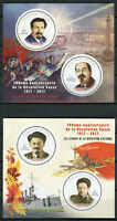 Mali 2017 MNH Russian Revolution 100th Anniv Trotsky Rykov 2v S/S I & II Stamps