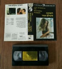 HAUNTING PASSION ISRAELI VHS PAL ENGLISH SPEAK JANE SEYMOUR