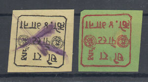 India former United Kingdom colony local edition Souruth Mi#2c,2d without gum