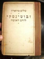 1943 Jerusalem Betar Zabotinsky Fights Hebrew Leadership Chronicle by Schwartz