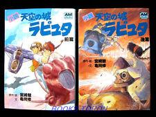 Castle in the Sky Laputa 1-2 Novel Complete set - Hayao Miyazaki /Japanese Book
