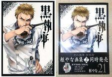 Kuroshitsuji Black Butler #21 Original Japanese Language Manga Yana Toboso New