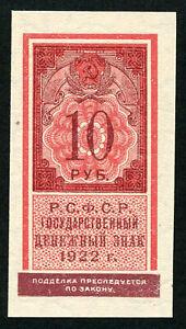 Russia RSFSR 10 Rubles 1922, UNC