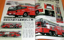 Japanese fire truck (fire engine) 2013 photo book from japan rare #0233