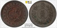 KOREA. 5 Mun Coin Year 497 ( 1888 ). PCGS UNC Details.Gold Shield.朝鮮開國四百九十七年五文