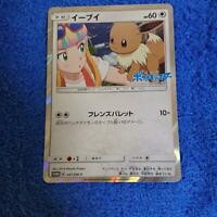 Pokemon Card Japanese - Eevee 247/SM-P PROMO HOLO from japan import GAME USED