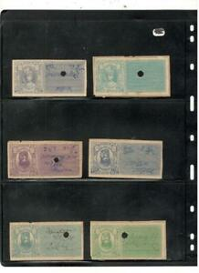 INDIA, REWAH STATE REVENUE STAMP COLLECTION