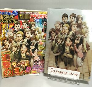 Bessatsu Shonen Magazine May 2021 Attack on Titan the FINAL episode clear file
