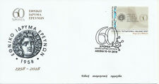 Greece 2018-National Hellenic Research Foundation -Fdc self adhesive-unofficial