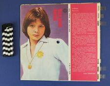 CATHERINE RIBEIRO, LUIS MIGUEL - gypsy music KRUGOZOR  4/1984 chastushki