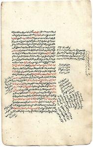 ISLAMIC MANUSCRIPT FIQH 1024 AH (1615 AD) 4vv