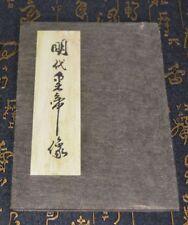 China Ming Kingdom Ten Emperors' Portrait Book Photo Painting Album 明代皇��