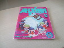 >> msx fan october 1990/10 magazine first issue magazine japan original! <<
