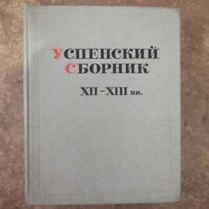 1971 Успенский Сборник XII-XIII вв.; Uspensky Collection- Old Russian literature