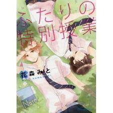 Futari no Tokubetsu Jugyou YAOI Manga Japanese / HANAMORI Mito