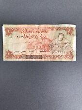 1 Syrian Pound 1977 Extremely Rare