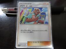 Pokemon PROMO 244/SM-P Card Samson Oak Zekrom Competition Limited Japanese