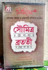 POETRY RECITATION BENGALI Bollywood Indian Audio Cassette Tape AC-Not CD