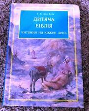Ukrainian Kids Bible Дитяча Бiблiя читання на кожен день с картинками