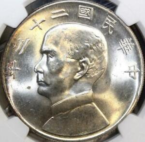 YR23 1934 CHINA REPUBLIC $1 SILVER DILLAR JUNK COIN  LM-110 -NGC MS64