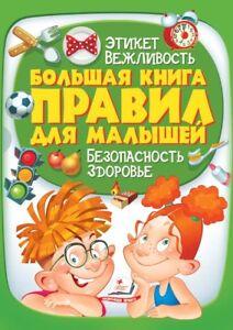 Children's Russian Books for Kids Большая книга правил для малышей 224 стр