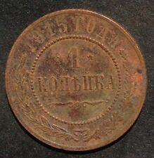 1915 1 KOPEK OLD RUSSIAN IMPERIAL COIN. ORIGINAL...