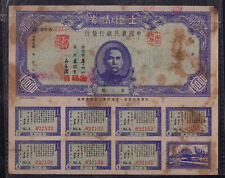 china chinese 1947 farmer 10000 dollers bonds