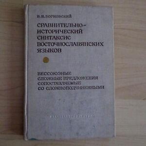 Сравн.-Ист. Синтаксис Восточнославянских Языков; East Slavic Languages-- RUSSIAN