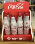 Coca Cola Macao / Macau 70th Anniversary Aluminium Bottle (New, FULL bottles)