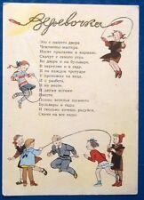 1956 SOVIET POSTCARD Children girls rhyme Barto skipping rope art. Golts ch 241b