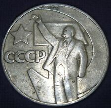 USSR 50th Anniv of CCCP in 1967 1 Ruble with Lenin & Hammer & Sickle Mid-Grade