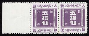 Ryukyu 1958 Revenue stamps 50c margin pair Scott R13 MNH NGAI