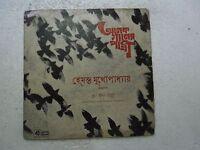 MODERN SONG HEMANTA MUKHERJEE 1981 RARE LP RECORD vinyl india orig BENGALI EX