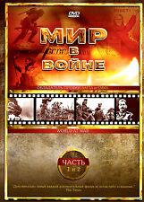 Russian Edition DVD Documentary ~WORLD at WAR~ Drama History Set of 3, RUS PAL