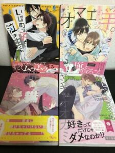 Lot of 4 BL Yaoi Japanese Comic Bully and crybaby etc. Boys Love Manga Japan