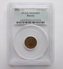 1914 RUSSIA  1.2 kopek 1914   PCGS MS63BN