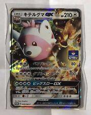 Bewear GX 035/SM-P Sun & Moon Promo - Holo Japanese Pokemon Card