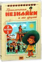 Приключения Незнайки и его друзей (2 DVD, Ep.1-20) Soviet Animation,1971-1973