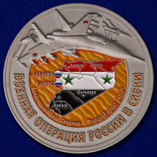 Medaille für Syrien UdSSR russische Orden Challenge coin Медаль за Сирию