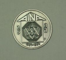 1992 American Israel Numismatic Association AINA 25th Anniversary Token (5ad)