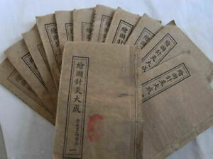 Old China Health old famous chinese medical acupuncture 12 books