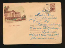 The mailing envelope of the USSR, Kursk, House of Soviets, 1961