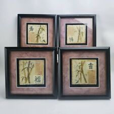 Calligraphy Framed Wall Art Set of 4 Chinese Tile Shadow Box Vintage