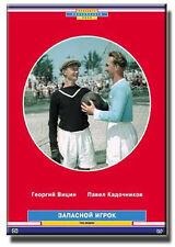 RESERVE / ZAPASNOY IGROK RUSSIAN SPORTS COMEDY ENGLISH SUBTITLES BRAND NEW DVD